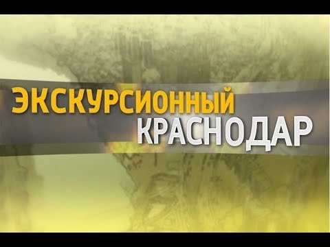 «Экскурсионный Краснодар». Аэропорт «Пашковский».