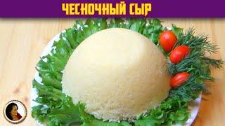 ТВОРОЖНЫЙ ЧЕСНОЧНЫЙ СЫР Сыр из Творога в Домашних Условиях