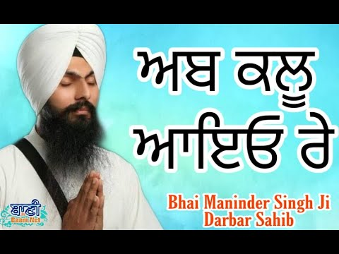 Iss-Mahamari-Vich-Kon-Sahayi-Hovega-Ji-Bhai-Maninder-Singh-Ji-Darbar-Sahib-Gurgao
