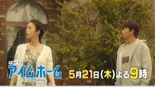 『アイムホーム』木村拓哉/上戸彩 テレビ朝日系列 第6話あらすじ&CM [...