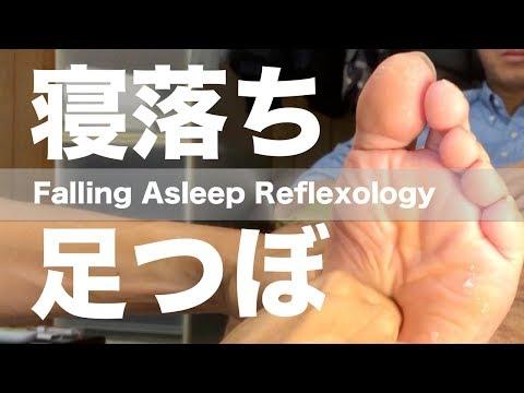 寝落ち足つぼ | Falling Asleep Reflexology