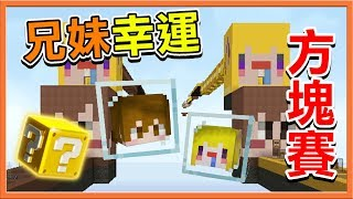 『Minecraft:兄妹幸運方塊賽』屬於我的幸運方塊?跟妹妹撕破臉對決!【巧克力】