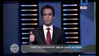 """بالفيديو  المسلماني: بعد """"جاستا"""".. المليارات السعودية بأمريكا في طريقها إلى مصر"""