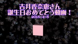 9nineのかんちゃんこと吉井香奈恵さんの22歳の誕生日を御祝いする動画で...