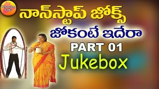 Jokante Idera | Telangana Comedy | Telugu Comedy Skit | Short Comedy Scenes | Jadala Ramesh Comedy
