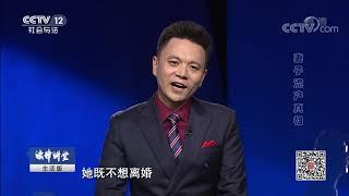 《法律讲堂(生活版)》 20190918 妻子流产真相| CCTV社会与法