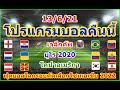 โปรแกรมบอลคืนนี้/ยูโร2020/โคปาอเมริกา/ฟุตบอลโลกรอบคัดเลือกโซนเอเชีย 2022/เจลีกคัพ/13/6/21