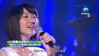 Yeo Min 杨敏 - 校园 Superstar 4 第1场 复赛 - 当你