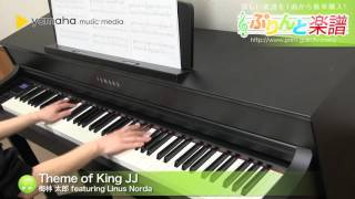Theme of King JJ / 梅林 太郎 featuring Linus Norda : ピアノ(ソロ) / 中級