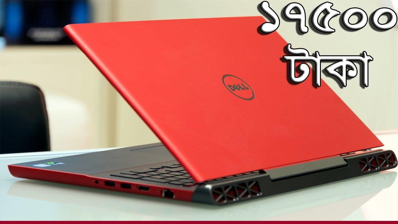 পানির দামে ডেল লাল কালার ল্যাপটপ, Dell Vostro 3450 Laptop coren i3 4GB RAM 500 GB HDD,Water Ptices