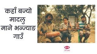 कहाँ बज्यो मादलु माने भन्ज्याङ गाउँ । Kaha Bajyo Madalu Mane Bhanjyang Gaun । Gandharbas Nepali Song