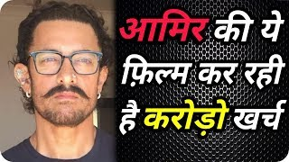 Aamir Khan Biggest Thief Movie Thugs of Hindostan Shooting in Thailand luxury and Amazing Villas