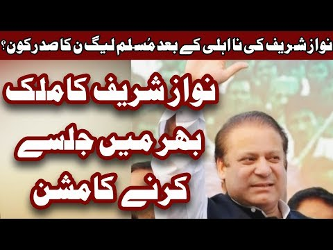 Nawaz Sharif Ka Mulk Ma Jalsay Karnay Ka Mission - Headlines and Bulletin - 09:00 PM - 16 Aug 2017