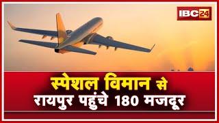 Special Plane से Raipur पहुंचे 180 मजदूर | Law University के पूर्व छात्रों ने की श्रमिकों की मदद