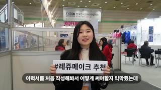 레쥬메, 영문이력서 작성 대행 레쥬메이크 취업컨설팅 후…