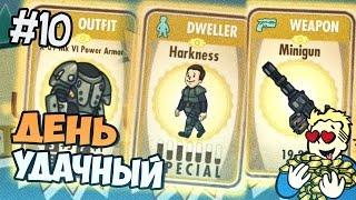 Fallout Shelter - УДАЧНЫЙ ДЕНЬ - Часть 10