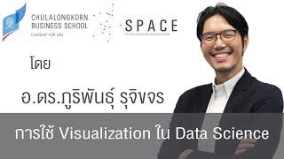 การใช้ Visualization ใน Data Science | SPACE by Chulalongkorn Business School