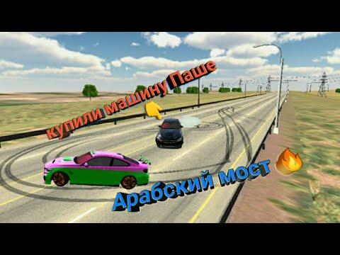 Car parking multiplayer реальная жизнь: арабский мост, купили 2 бмв