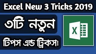 💥 MS Excel Advance 3 New Tips And Tricks | MS Excel Tips And Tricks 2019