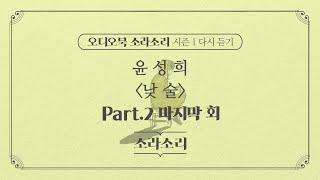 오디오북 | 낮술  Part.2(마지막회) - 성우 윤소라 | 소라소리 시즌 1