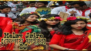 মেলায় যাইরে (melay jaire) full video subscribe.  boishakhi song Rdx Group tv. Com