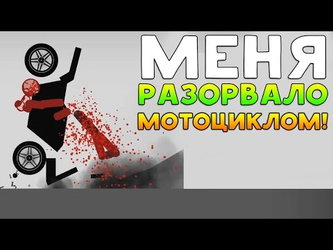 МЕНЯ РАЗОРВАЛО МОТОЦИКЛОМ! - Stickman Dismounting