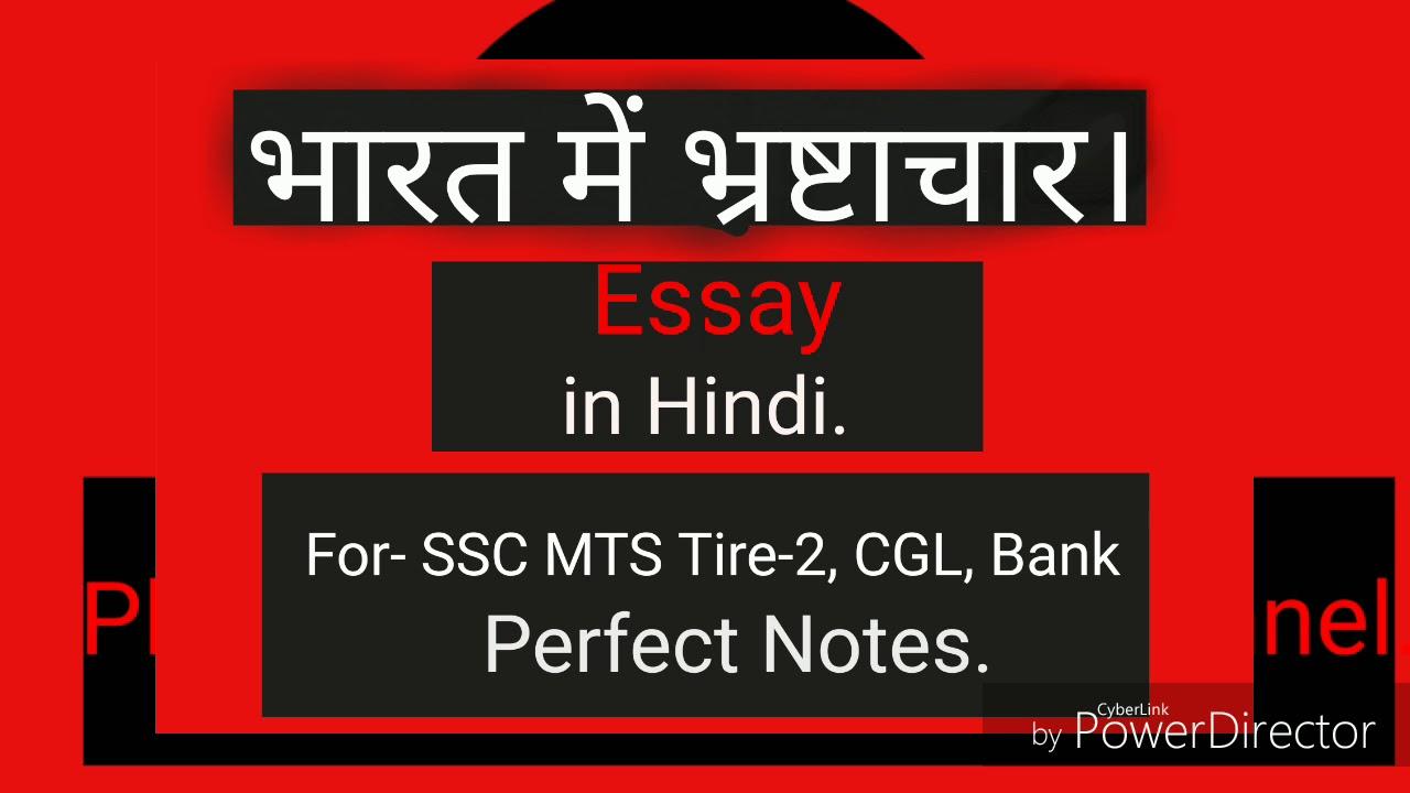 Summary words for essay