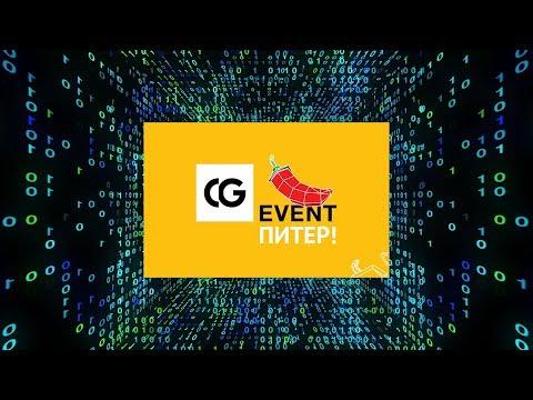 CG-Event 2019