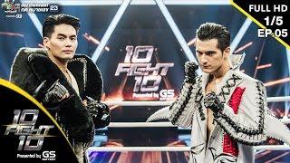 10 Fight 10   EP.05   ฮั่น อิสริยะ VS ชิน ชินวุฒ   08 ก.ค.62 [1/5]