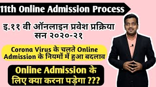 11th Online Admission New Process | FYJC Online Admission Process | नियमो में किया गया बदलाव |