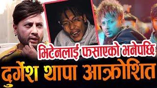 Vten लाई दुर्गेशले फसाएको भनेपछि दुर्गेश आक्रोशित-मिडियालाई चेतावनी | Durgesh Thapa | Vten