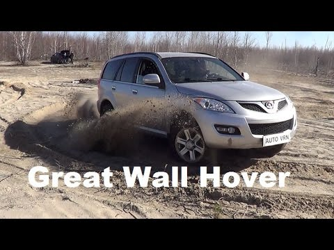 GREAT WALL HOVER H5 - ТЕСТ ДРАЙВ. КИТАЕЦ СМОГ!!!!!!!