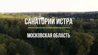 Аэросъемка. Московская область, Истринский район, Санаторий Истра
