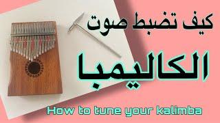 كيف تضبط صوت الكاليمبا  - How To Tune Your  Kalimba