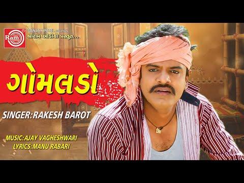 Gomaldo   rakesh Barot    ગોમલડો   new Gujarati Song 2020   ram Audio