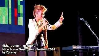 [HD] ฟิล์ม บงกช - กะทันหัน @ Nice Scene Green Song Festival 2014
