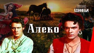 Алеко (1953) фильм
