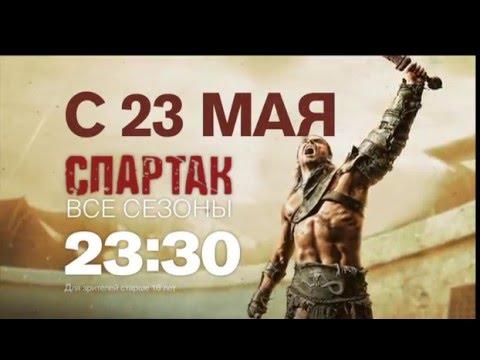 нарезка из Спартака под качественные композиции (2 сезон)