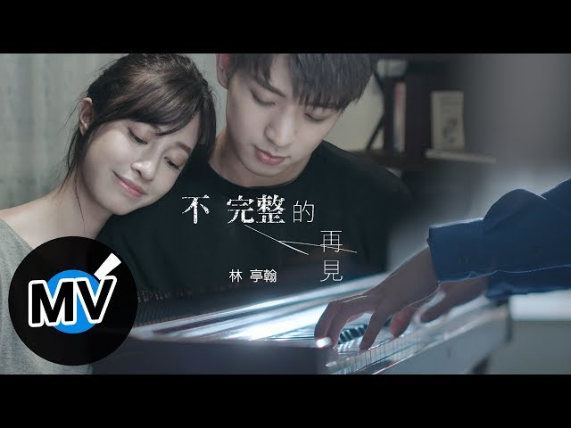 林亭翰 Justin Lin - 不完整的再見 Incomplete Farewell(官方版MV)