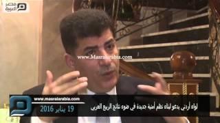 مصر العربية | لواء أردني يدعو لبناء نظم أمنية جديدة في ضوء نتائج الربيع العربي