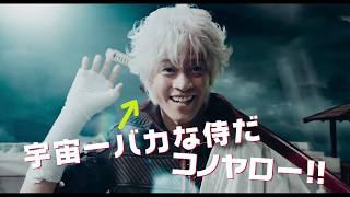 映画『銀魂』万事屋紹介編【HD】2017年7月14日(金)公開