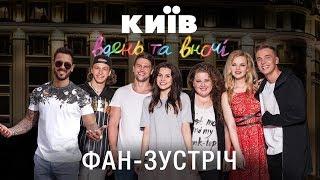Фан-встреча Киев днем и ночью - клип Оза, новая песня Карины и батл Эпифанио с Альбиной