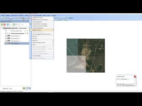 Программа Mapbasic. Создать тематическую подложку растров