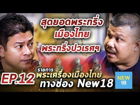 สุดยอดพระกริ่งเมืองไทย(พระกริ่งปวเรศฯ)  รายการพระเครื่องเมืองไทย ช่องNew18 รีรัน EP.12