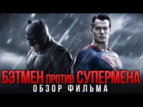 Что показали в трейлере Бэтмен против Супермена: На Заре Справедливости *обзор*   Cut The Crap TV