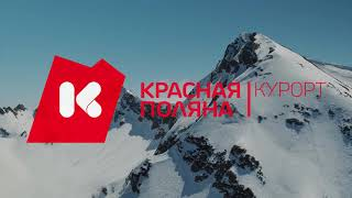 Карантинные покатушки в Сочи 2021 Роза Хутор Газпром Красная Поляна