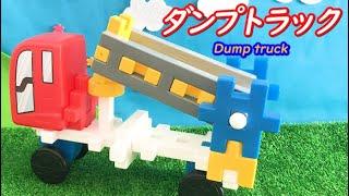 【つくりかた】ダンプトラック ニューブロック作り方