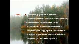 видео рыленков стихи о природе