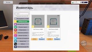 Pc building simulator как прокачать цп