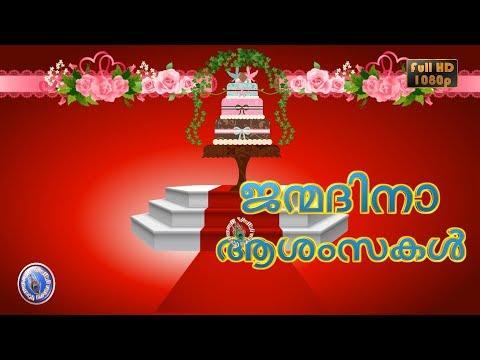 Happy Birthday In Malayalam, Wishes, Whatsapp Status Video